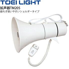 拡声器TM205 ショルダータイプ トーエイライト TOEI LIGHT 肩掛け 電池式 グラウンド 体育用品 メガホン 学校 備品 用具/B-3439【取寄】
