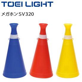 メガホンSV320 トーエイライト TOEI LIGHT 全長32cm 応援グッズ 指導者 運動会 体育用品 用具 器具/G-1201【取寄】