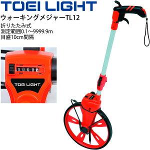 ウォーキングメジャーTL12 距離測定器 トーエイライト TOEI LIGHT グラウンド用品 体育用具 機器 器具/G-2006【取寄】