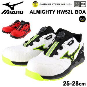 ワーキングシューズ 作業靴 3E相当 メンズ mizuno オールマイティHW52L BOA/限定モデル ローカット BOAシステム 普通作業用 JSAA規格A種 プロテクティブスニーカー 男性用 25-28cm 衝撃吸収 耐滑 安全