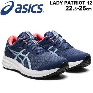 ランニングシューズ レディース スタンダードラスト/アシックス asics パトリオット PATRIOT 12/スポーツシューズ ジョギング トレーニング フィットネス ランシュー 女性 スニーカー 運動靴 く