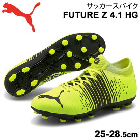 サッカースパイク シューズ メンズ プーマ PUMA フューチャー Z 4.1 HG/フットボール 男性 25-28.5cm ハード・人工芝グラウンド対応 HGモデル 靴/106390【取寄】