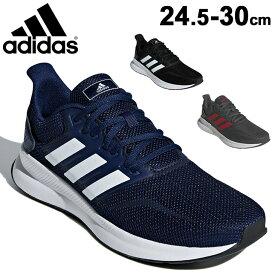 ランニングシューズ メンズ アディダス adidas ファルコンラン M FALCONRUN M ジョギング トレーニング 男性用 24.5-30cm 2E相当 スポーツ スニーカー ウォーキング 運動 靴 DBG95/FalconRun-M【a20Qpd】