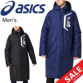 中綿コート セミロングコート ベンチコート メンズ アシックス asics LIMO 中綿ロングコート アウター 防寒着 スポーツウェア 中わた 防風 男性 普段使い 上着/【ギフト不可】