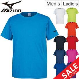 半袖Tシャツ メンズ レディース/Mizuno ミズノ ワンポイント ロゴ シンプル 無地/ランニング ジョギング フィットネス トレーニング 普段使い トップス スポーツウェア 全10色 /32JA8156