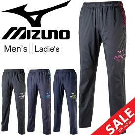 ウィンドブレーカー パンツ メンズ レディース ミズノ mizuno N-XT スポーツウェア トレーニング ウインドブレイカー ロングパンツ 運動 男女兼用/32JF9220