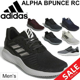 ランニングシューズ メンズ/アディダス adidas アルファ バウンスRC/男性 靴 Alpha BOUNCE RC マラソン ジョギング 陸上/CQ0771 DA9768 DA9770 スポーツシューズ/Alpha-Bounce【a20Qpd】
