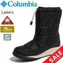レディースブーツ ウィンターシューズ コロンビア columbia パウダーケッグ ミッド 女性 アウトドア 防寒靴 寒冷期対…