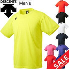 Tシャツ 半袖 メンズ レディース DESCENTE デサント ワンポイント 半袖シャツ/トレーニングシャツ ジム チーム クラブ 部活 無地 トップス スポーツウェア/DMC-5801