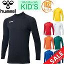 長袖シャツ キッズ 男の子 女の子 子供服 ヒュンメル hummel ジュニアあったかインナーシャツ 120-160cm 裏起毛 アン…
