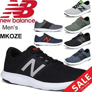 ランニングシューズ メンズ ニューバランス newbalance MKOZE ジョギング フィットネスラン トレーニング 男性用 D幅 スニーカー カジュアル 靴/MKOZE-