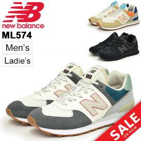 スニーカー メンズ レディース シューズ ニューバランス newbalance ML574 男女兼用 D幅 ローカット スポーツ カジュアル ランニングスタイル 靴 くつ/ML574UNISEX-NB