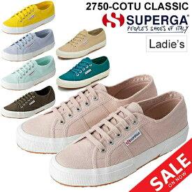 スニーカー レディース シューズ /スペルガ SUPERGA 2750 COTU CLASSIC/ローカット 定番 キャンバス カジュアル 女性用 靴 正規品/SS90010