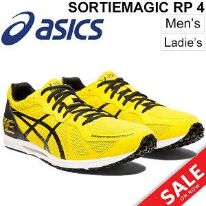 ランニングシューズ メンズ レディース アシックス asics ソーティーマジック RP4ワイド SORTIEMAGIC レーシングシューズ マラソン サブ2-2.5 駅伝 上級者 スポーツシューズ 靴/TMM468-