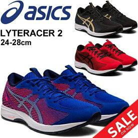 ランニングシューズ メンズ アシックス asics ライトレーサー2 LYTERACER2/トレーニングモデル 陸上 部活 学生 ラントレ スポーツシューズ 靴 くつ/1011A674