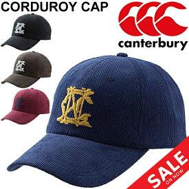 キャップ 帽子 カンタベリー canterbury コーデュロイキャップ メンズ レディース ラグビー CNZロゴ スポーツ カジュアル アアクセサリ CORDUROY CAP ぼうし/AC09814