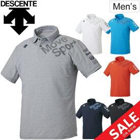 ポロシャツ 半袖 カノコポロ メンズ デサント DESCENTE/スポーツウェア サンスクリーン MoveSport 吸汗速乾 ストレッチUVカット(UPF50) 紫外線対策 男性 トレーニング 部活 機能ウェア 半袖シャツ 普段使い トップス/DMMPJA74
