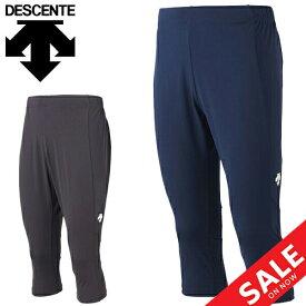 ランニングパンツ 7分丈 メンズ デサント DESCENTE スポーツウェア 細身 3/4丈 ジョギング トレイルランニング トレーニング 男性 吸汗速乾 ストレッチ ボトムス/DRMPJD81
