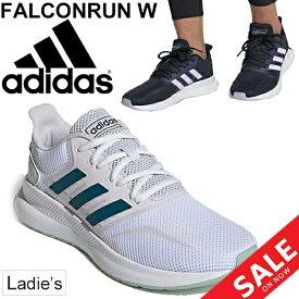 ランニングシューズ レディース アディダス adidas ファルコンラン FALCONRUN W 女性用 ジョギング トレーニング ウォーキング スポーツシューズ スニーカー 靴/FalconRunW 2020【a20Qpd】