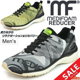 ランニングシューズ メンズ アキレス ソルボ メディフォーム REDUCER MF105 男性 マラソン ジョギング 陸上 ACHILLES SORBO MEDIFOAM 靴 スポーツシューズ/MFR1050