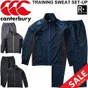 スウェット 上下セット ラグビー メンズ/カンタベリー Canterbury RUGBY+ トレーニング ジャケット 9分丈パンツ/スポ…