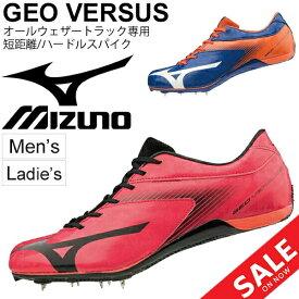 陸上シューズ 短距離 100〜400m ハードル用 スパイク メンズ レディース ミズノ mizuno ジオバーサス2 オールウェザーフィールド専用 2E相当 陸上競技 靴/U1GA1915