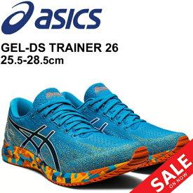 ランニングシューズ メンズ レーシング スタンダードラスト/アシックス asics ゲルDSトレーナー GEL-DS TRAINER 26/マラソン サブ4 陸上 男性 スポーツシューズ ジョギング 運動靴 くつ/1011B241
