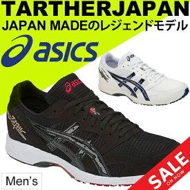 ランニングシューズ メンズ アシックス asics TARTHER JAPAN ターサージャパン マラソン レーシングシューズ 男性用 マラソン サブ3 上級者 ジョギング 陸上競技 靴 日本製/1013A007