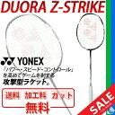 ヨネックス バドミントン ラケット YONEX デュオラ Z ストライク DUORA Z-STRIKE 上級者 パワー スピード コントロー…