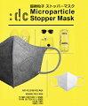 dc超微粒子ストッパーマスク