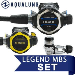 レギュレーターセット AQUALUNG/アクアラング LEGEND ELITE/レジェンド MBS ダイビング スキューバ スキューバダイビング スクーバ スクーバダイビング