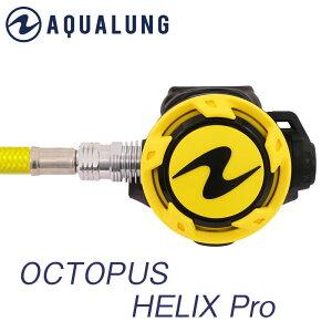 ダイビング オクトパス AQUALUNG アクアラング オクトパスコア 重器材 ダイビング スキューバ スキューバダイビング スクーバ スクーバダイビング
