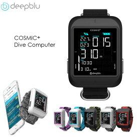 ダイブコンピューター ダイコン deepblu ディープブルー COSMIQ+(コズミック) ダイビングコンピューター リストタイプ カラー液晶 USB充電 バッテリー交換 不要 スマホ アプリ 対応 ダイビング フリーダイビング ダイバーズウォッチ