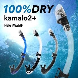 スノーケリング スノーケル HeleiWaho/ヘレイワホ kamalo2+ (カマロ2プラス) 100% ドライスノーケル シュノーケル