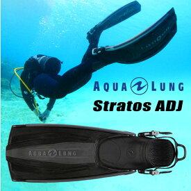 ダイビングフィン AQUALUNG/アクアラング Stratos ADJ ストラトス フィン ストラップフィン 足ヒレ