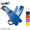 ダイビング用フィン apollo/アポロ バイオフィン・プロ