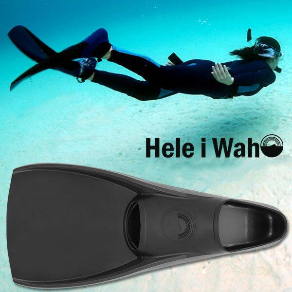 スキンダイビング 用 フルフットフィン クラシックラバー コンパクト フルフットフィン HeleiWaho LANA+定番の GULL ミュー スーパーミュー TUSA KAIL / カイル と同じ フルフット フィン ! シュノーケル から進んだ水中世界へ! シュノーケリング から スキンダイビング
