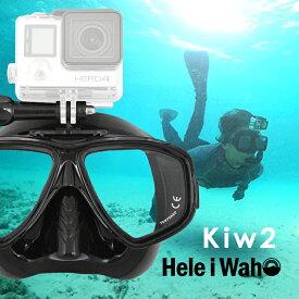 ダイビング や スノーケル に Go Pro 用 カメラマウント付き マスク 見たままを そのまま 撮れる 主観撮影 臨場感が違う Hele i wah / ヘレイワホ Kiw2 (キウ2) アクションカメラ マウント付きマスク