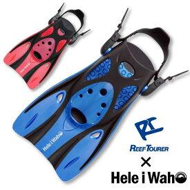 シュノーケル フィン ReefTourer×Hele i waho HRF0106 シュノーケル 用|スノーケル スノーケリング シュノーケリング 足ヒレ ダイビング スキューバダイビング ストラップフィン スキンダイビング マリンスポーツ