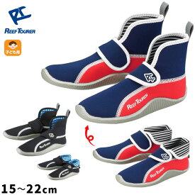 マリンシューズ ビーチサンダル 感覚で使える REEFTOURER / リーフツアラー 子供用 RA0102 アクアシューズ ウォーターシューズ スノーケリングシューズ | シュノーケル ダイビング シュノーケリング キッズ スノーケル スノーケリング シューズ 靴