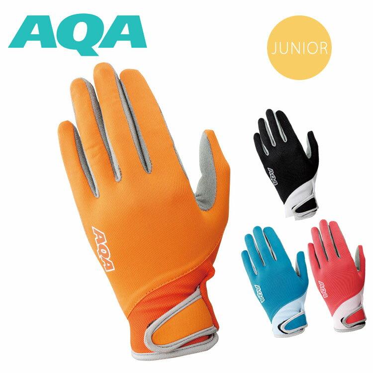 マリングローブ AQA UVライトグローブキッズII KW-4471A|ダイビング用グローブ マリンスポーツ グローブ ダイビング スキンダイビング スキューバダイビング シュノーケリング シュノーケル スノーケリング 手袋