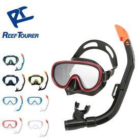 シュノーケル セット 2点 マスク&シュノーケル REEF TOURER/リーフツアラー スノーケリング2点セット RC0110 |スノーケル シュノーケル ダイビング スキューバ マリン 海 大人用 子供用 子ども 男女 レジャー