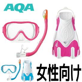 スノーケリングセット AQA スノーケリング3点セット シリコンM 【レディース】 KZ-9210