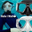マスク スキンダイビング 用 マスク HeleiWaho Lea+(レアプラス) マスク 広視界で スキンダイビング を楽しめる マスク