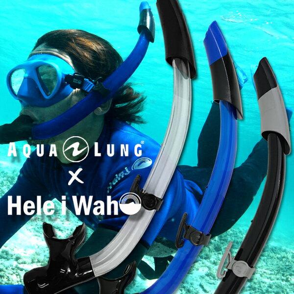 シュノーケル スキンダイビング 用 ドレインドライ スノーケル シュノーケリング からワンランク上の水中世界を楽しむ! HeleiWaho × AQUALUNG Sea Breeze LX|マリンスポーツ スノーケリング ドライシュノーケル ドライスノーケル