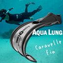 スキンダイビング 用フィン 誰にでも使いやすい AQUALUNG アクアラング フルフルフット 高反発による圧倒的な推進力 キャラベルフィン caravelle