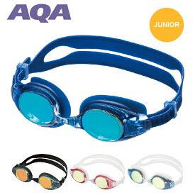 スイミングゴーグル AQA ウォーターランナーキッズ ミラー3 KM-1621 水中メガネ ゴーグル 水中眼鏡 スイミング プール キッズ 子供用 競泳 水泳 ジム フィットネス スイムゴーグル