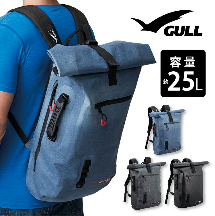 防水バッグ GULL/ガル ウォータープロテクトバックパック2 防水 スノーケリング リュック プールバッグ アウトドア