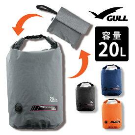 防水バッグ GULL/ガル ウォータープロテクトバッグ Mサイズ 20L ドラム型形状 防水 プールバッグ アウトドア