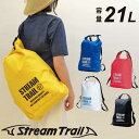 STREAMTRAIL ストリームトレイル Breathable tube-M 21L